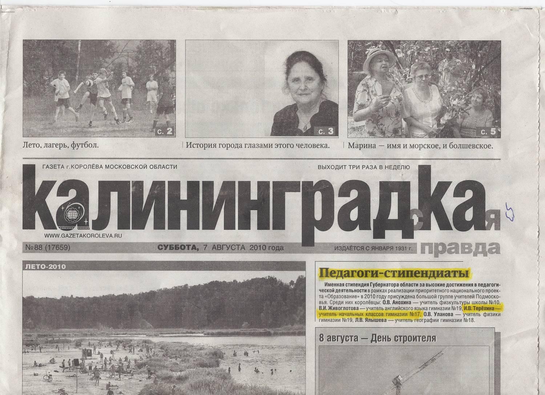 с газет области знакомстве объявление о калининградской